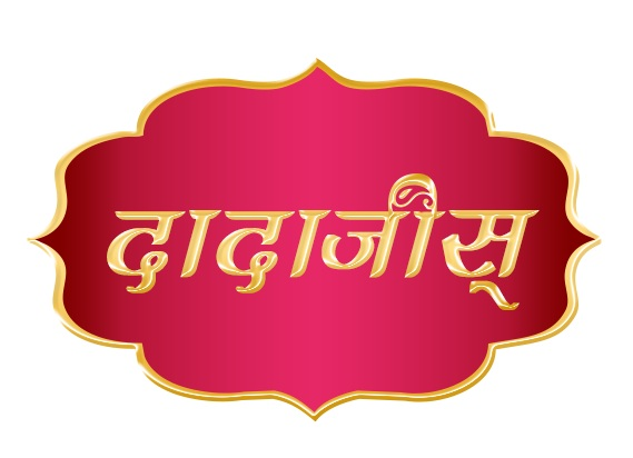 Dadaji's_Final_logo_Hindi